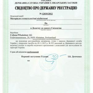 Свідоцтво про державну реєстрацію № 12035/2012
