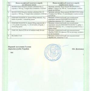 Свідоцтво про державну реєстрацію № 13482/2013