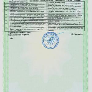 Свідоцтво про державну реєстрацію № 13749/2014