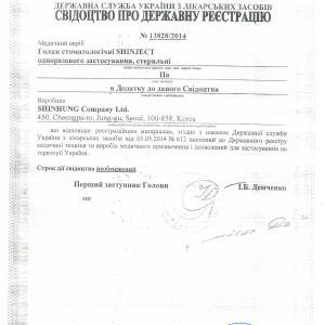 Свідоцтво про державну реєстрацію № 13828/2014